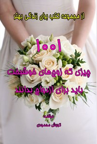 ۱۰۰۱ چیزی که زوجهای خوشبخت باید برای ازدواج بدانند
