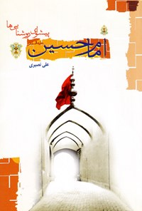 امام حسین علیهالسلام پیشوای روشناییها
