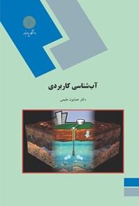 آبشناسی کاربردی