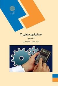 حسابداری صنعتی ۳ (جلد دوم)