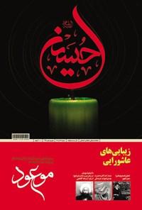 مجله موعود ـ شماره ۲۲۳ و ۲۲۴ ـ شهریور و مهر ۹۸