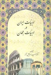 ادبیات ایران در ادبیات جهان