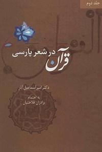 قرآن در شعر پارسی؛ جلد دوم