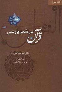قرآن در شعر پارسی؛ جلد سوم