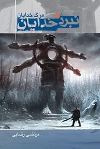 نبرد خدایان (جلد سوم)