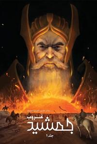 غروب جمشید؛ جلد اول