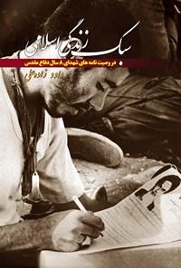 سبک زندگی اسلامی در وصیتنامههای شهدای ۸ سال دفاع مقدس