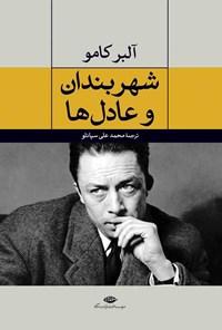 شهربندان و عادلها: دو نمایشنامه