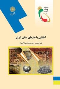 آشنایی با هنرهای سنتی ایران