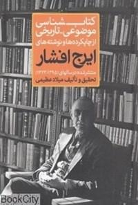 کتابشناسی موضوعی - تاریخی؛ جلد سوم