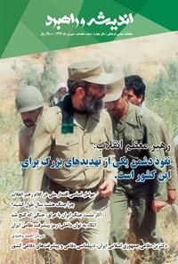 ماهنامه اندیشه و راهبرد ـ شماره ۱۸ ـ شهریور ۹۴