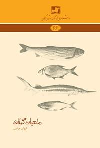 ماهیان گیلان
