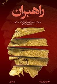 راهبران (جلد دوم)