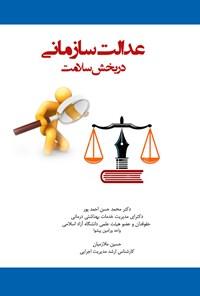 عدالت سازمانی در بخش سلامت