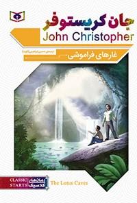 غارهای فراموشی؛ جان کریستوفر