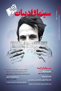 مجله سینما و ادبیات ـ شماره ۷۵ ـ شهریور و مهر ۹۸