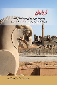 ایرانیان، به هویت ملی و ایرانی خود افتخار کنید!