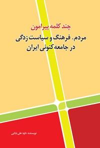 چند کلمه پیرامون مردم، فرهنگ و سیاستزدگی در جامعهی کنونی ایران