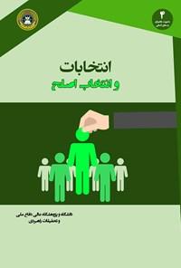 انتخابات و انتخاب اصلح