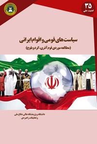 سیاستهای قومی و اقوام ایرانی
