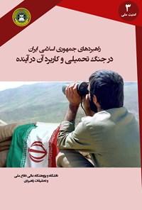 راهبردهای جمهوری اسلامی ایران در جنگ تحمیلی و کاربرد آن در آینده