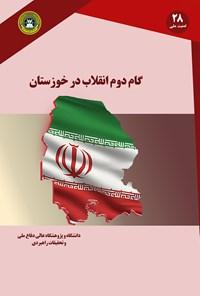 گام دوم انقلاب در خوزستان