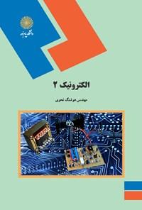 الکترونیک ۲