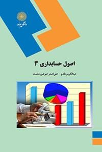 اصول حسابداری ۳