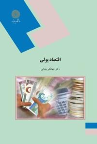 اقتصاد پولی