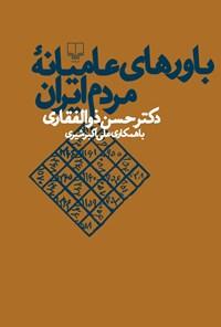 باورهای عامیانهی مردم ایران