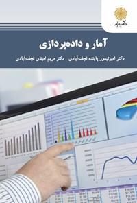 آمار و دادهپردازی