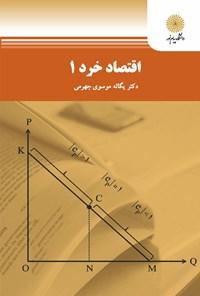 اقتصاد خرد ۱ (چاپ دیگر)