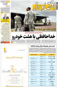 روزنامه اقتصاد برتر ـ شماره ۵۶۷ ـ ۹ مهر ۹۸