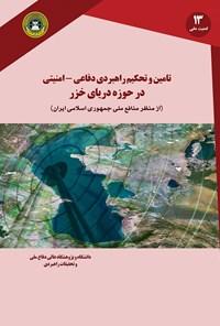 تأمین و تحکیم راهبردی دفاعی– امنیتی حوزهی دریای خزر