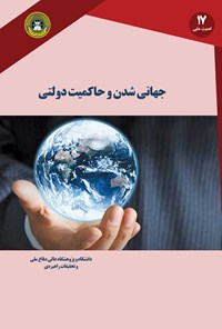 جهانیشدن و حاکمیت دولتی
