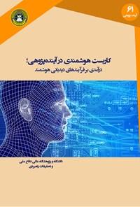 کاربست هوشمندی در آیندهپژوهی