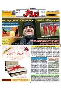 ابرار ورزشی- ۲۰ اسفند ۱۳۹۳