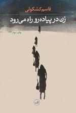 زن در پیادهرو راه میرود