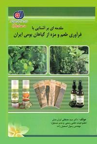 مقدمهای بر آشنایی با فرآوری طعم و مزه از گیاهان بومی ایران