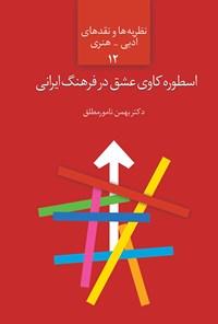 اسطورهکاوی عشق در فرهنگ ایرانی