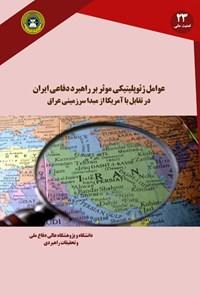 عوامل ژئوپلیتیکی مؤثر بر راهبرد دفاعی ایران  در تقابل با آمریکا از مبدأ سرزمینی عراق
