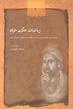 رباعیات حکیم خیام: طربخانه یاراحمدرشیدی، رساله سلسلة الترتیب، خطبه تمجید ابن سینا