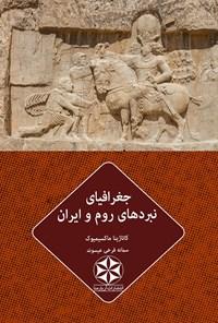 جغرافیای نبردهای روم و ایران