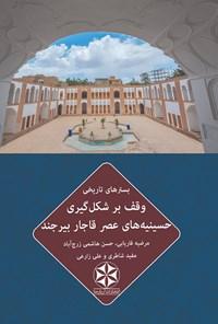 بسترهای تاریخی وقف بر شکلگیری حسینیههای عصر قاجار بیرجند