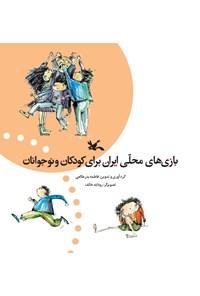بازیهای محلی ایران برای کودکان و نوجوانان