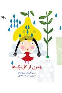 چتری از گلبرگها