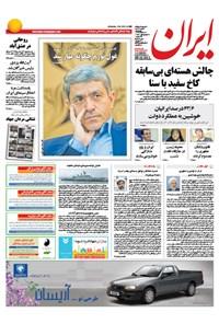 ایران- ۲۰ اسفند ۱۳۹۳
