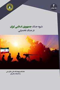 شیوه جنگ جمهوری اسلامی ایران در جنگ تحمیلی