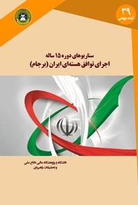 سناریوهای دورهی ۱۵ سالهی اجرای توافق هستهای (برجام)