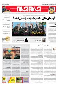 روزنامه جامجم ـ شماره ۵۵۰۷ ـ یکشنبه ۲۸ مهر ۹۸